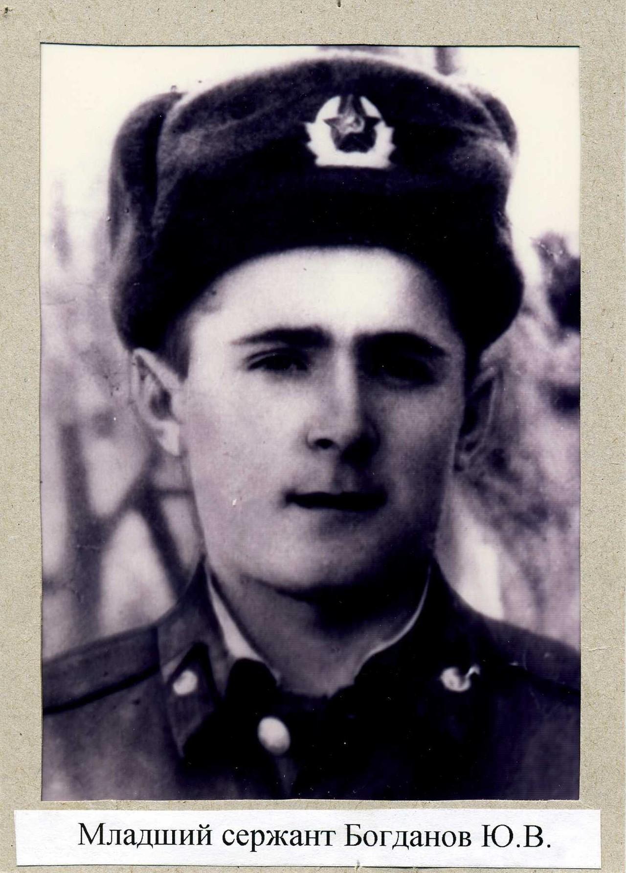 Богданов Юрий Владимирович