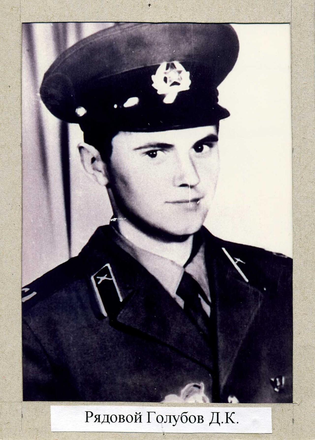 Голубов Дмитрий Константинович