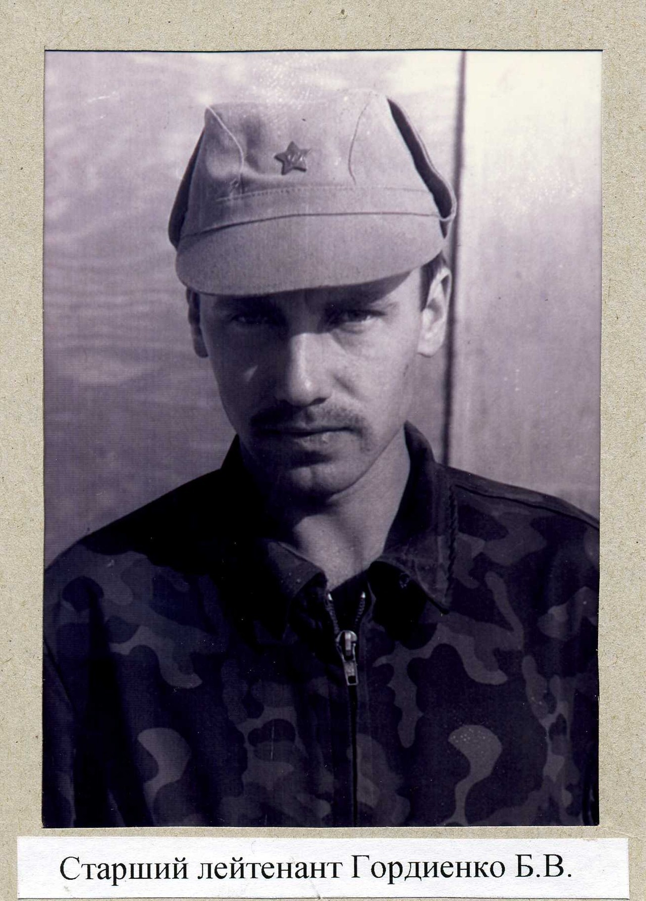 Гордиенко БорисВасильевич