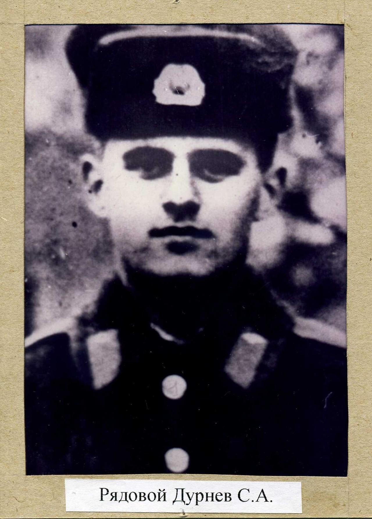 Дурнев Сергей Анатольевич