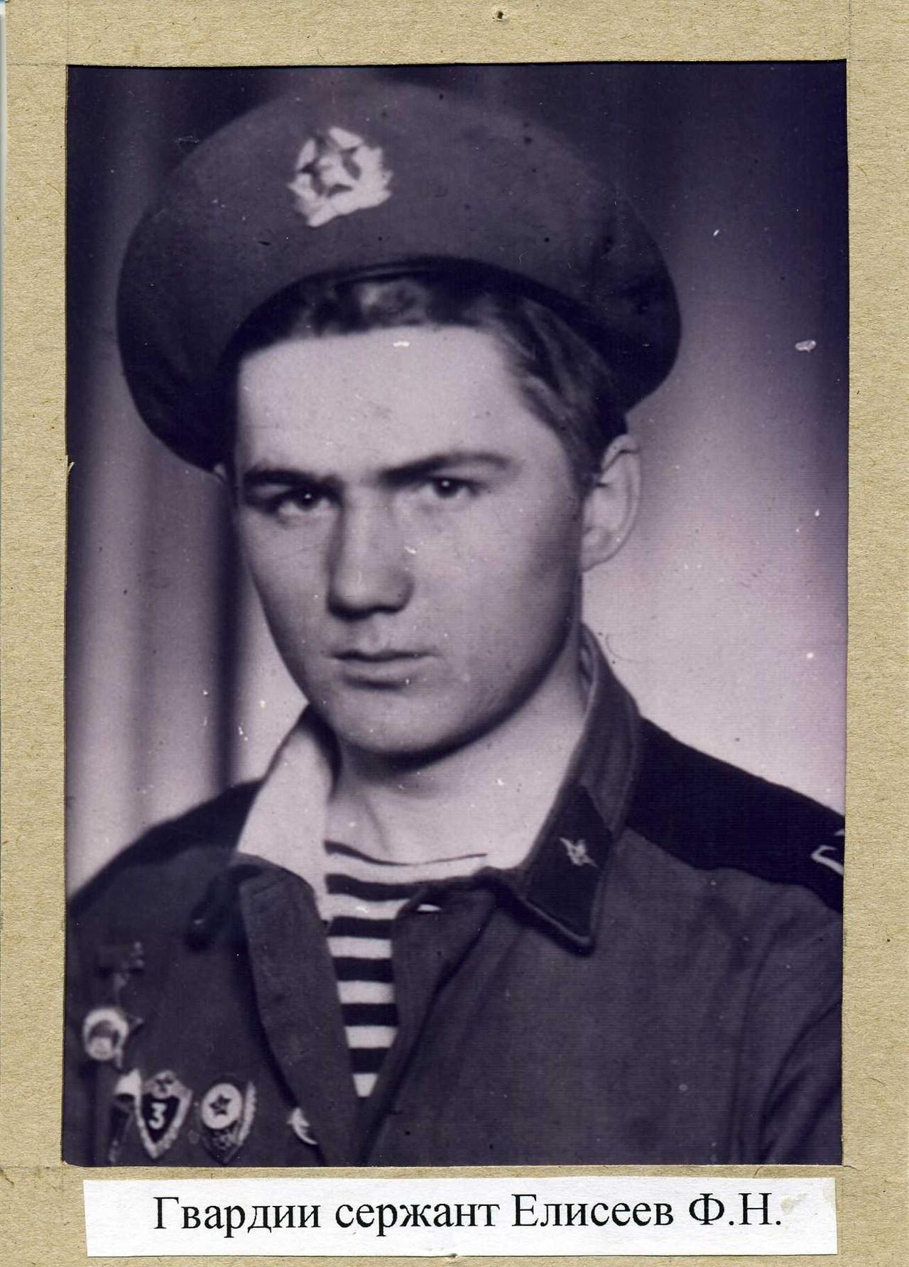 Елисеев Федор Николаевич