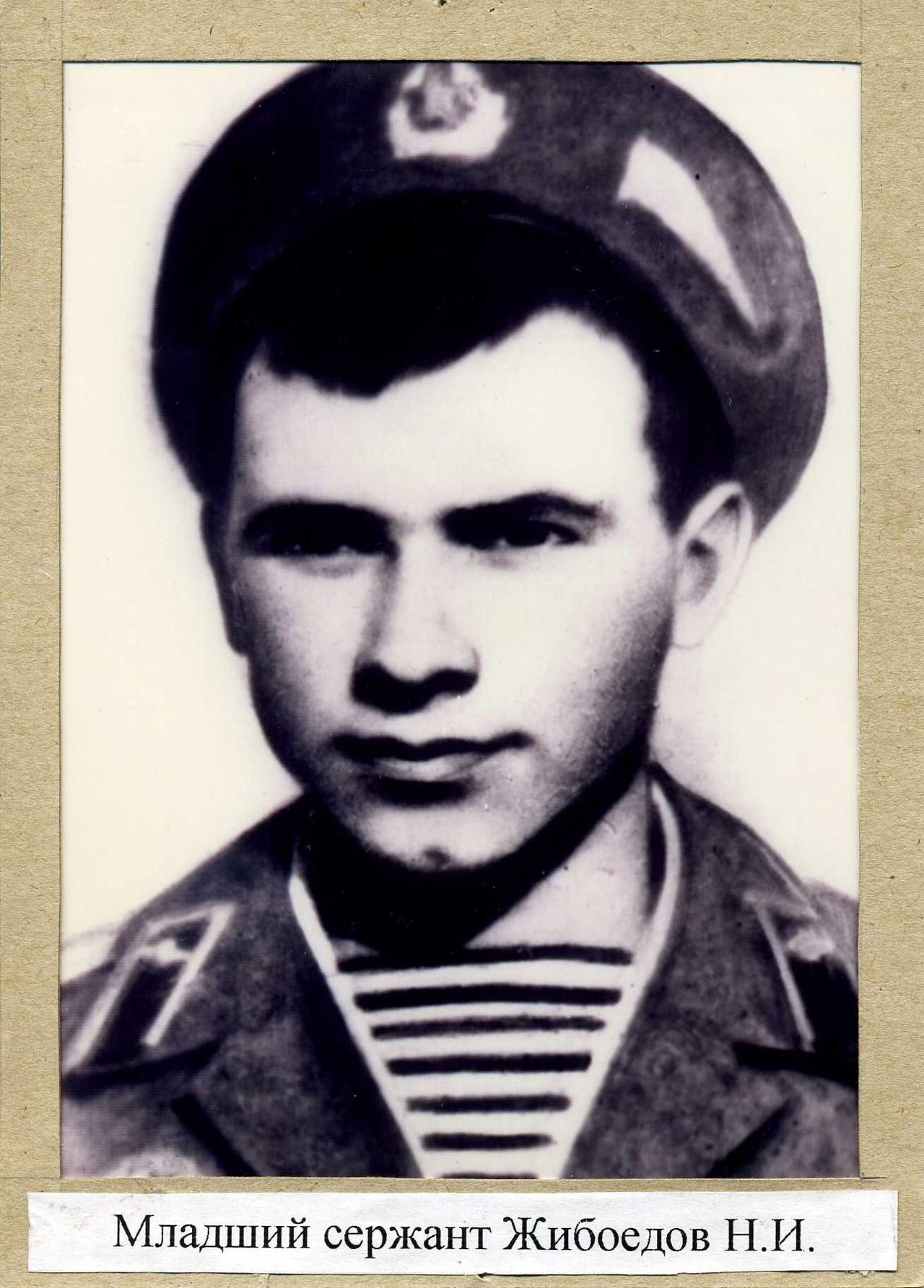 Жибоедов Николай Иванович