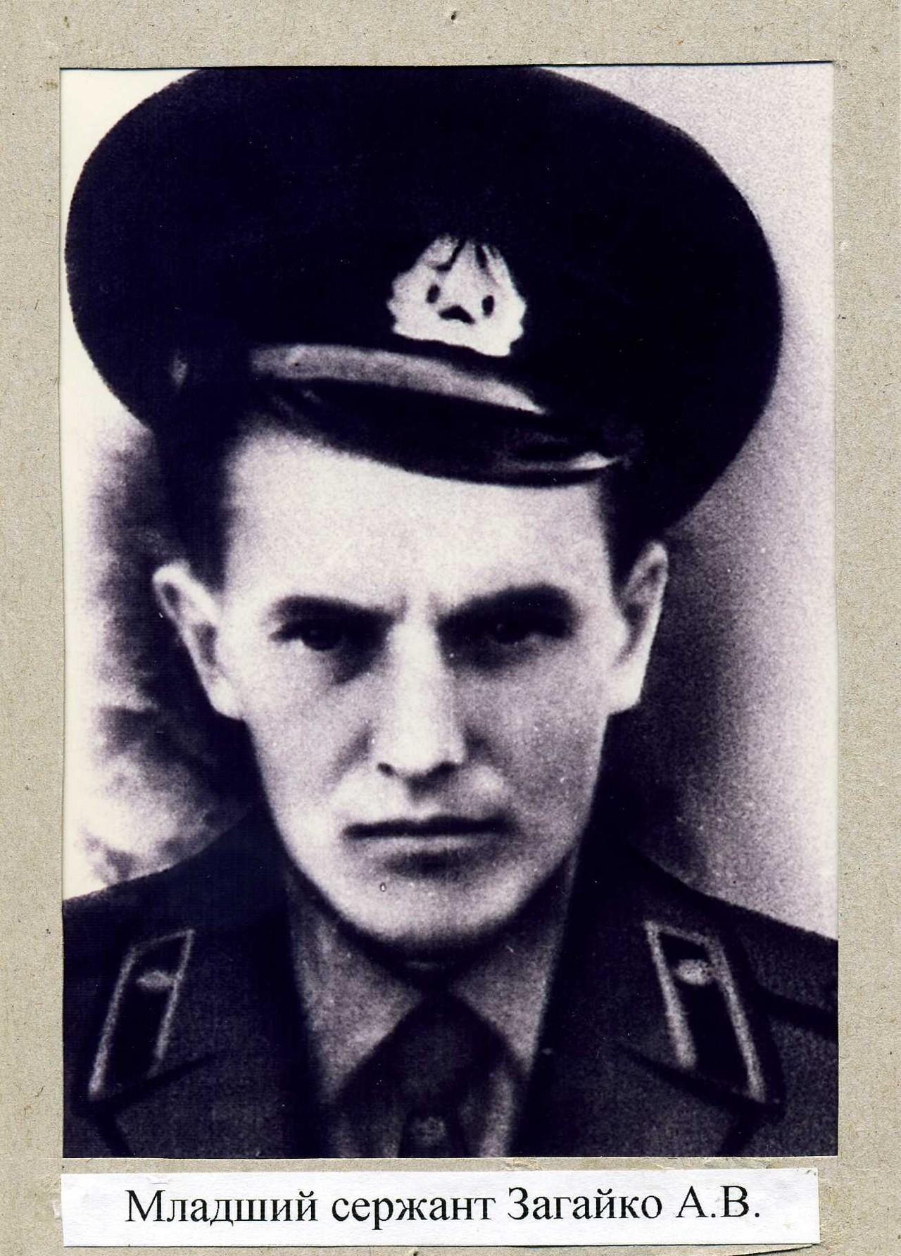 Загайко Анатолий Владимирович