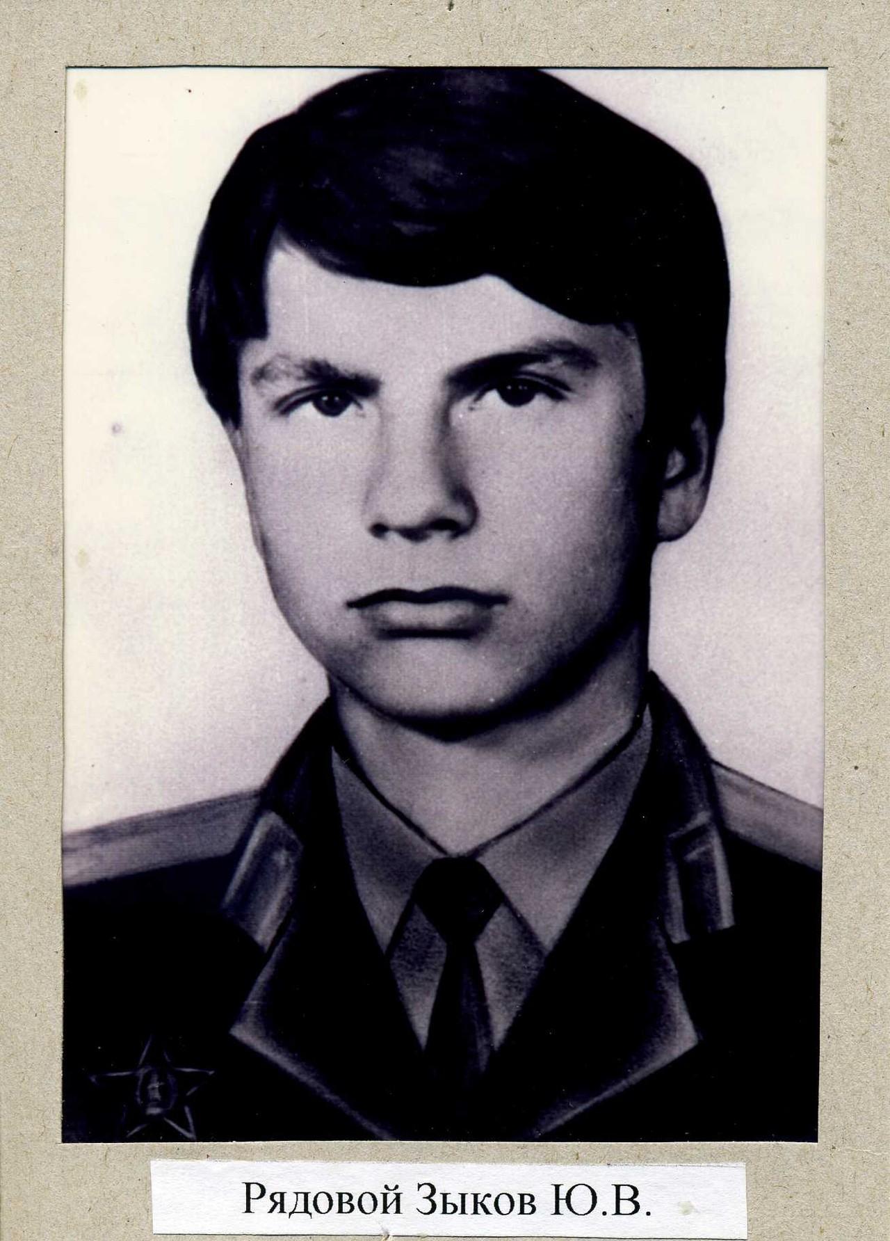 Зыков Юлий Васильевич