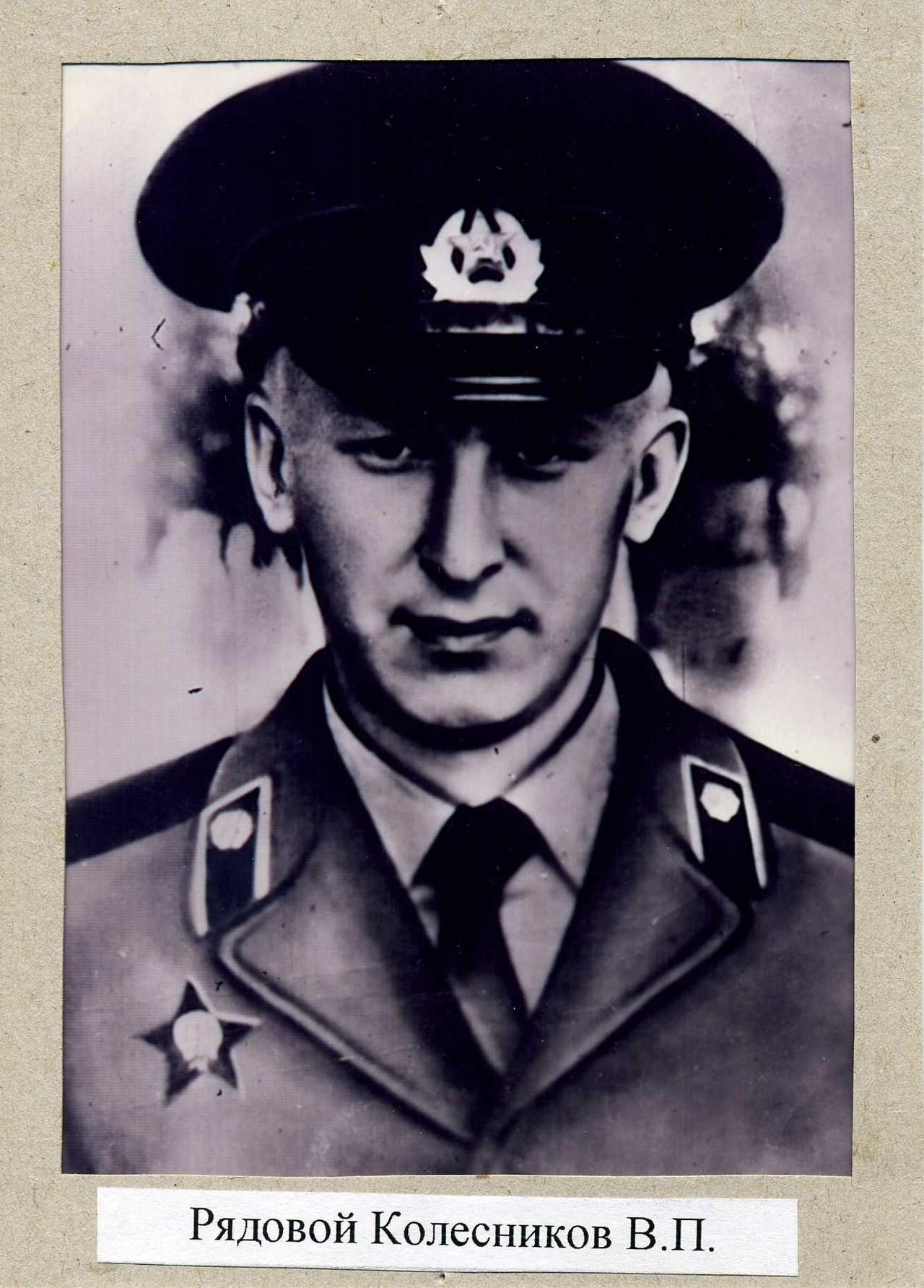 Колесников Владимир Петрович