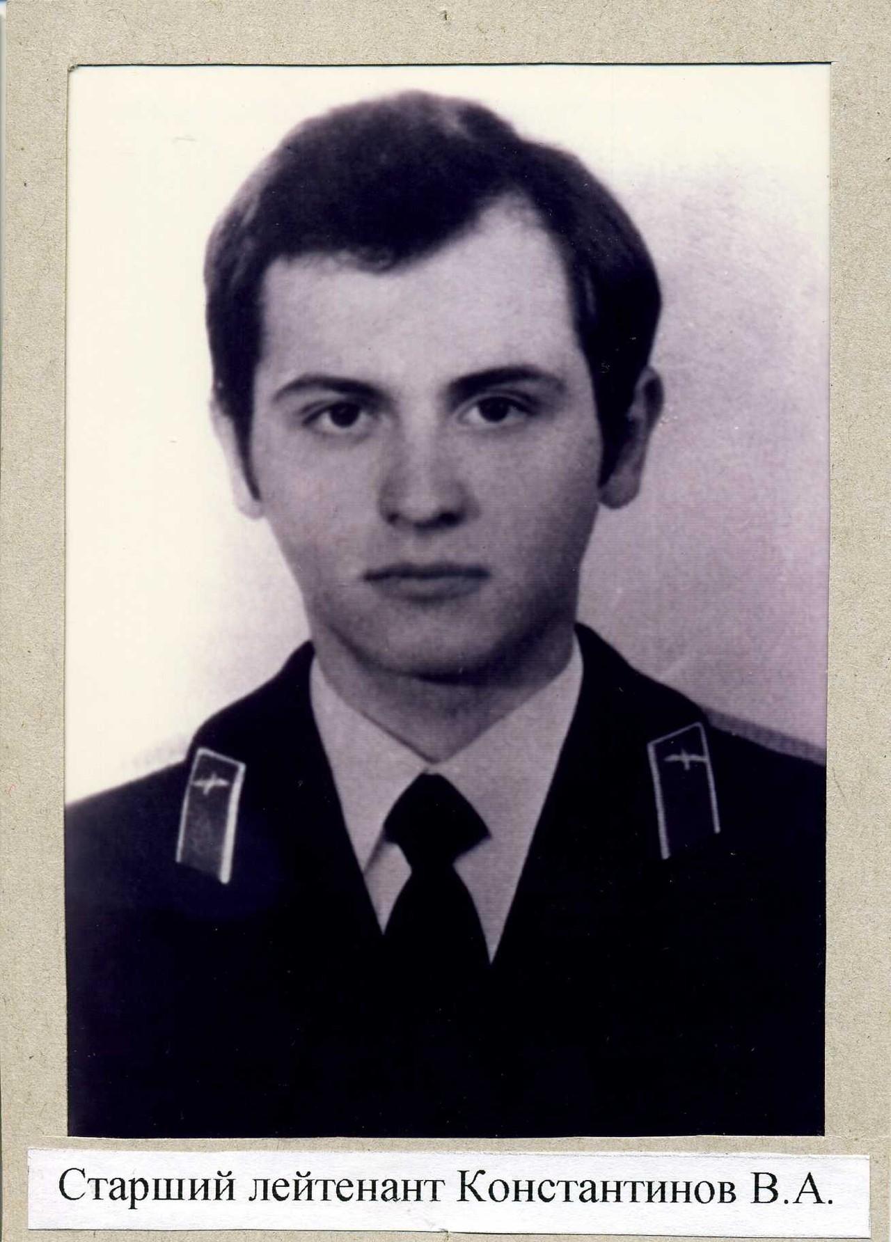 Константинов Валерий Альбертович