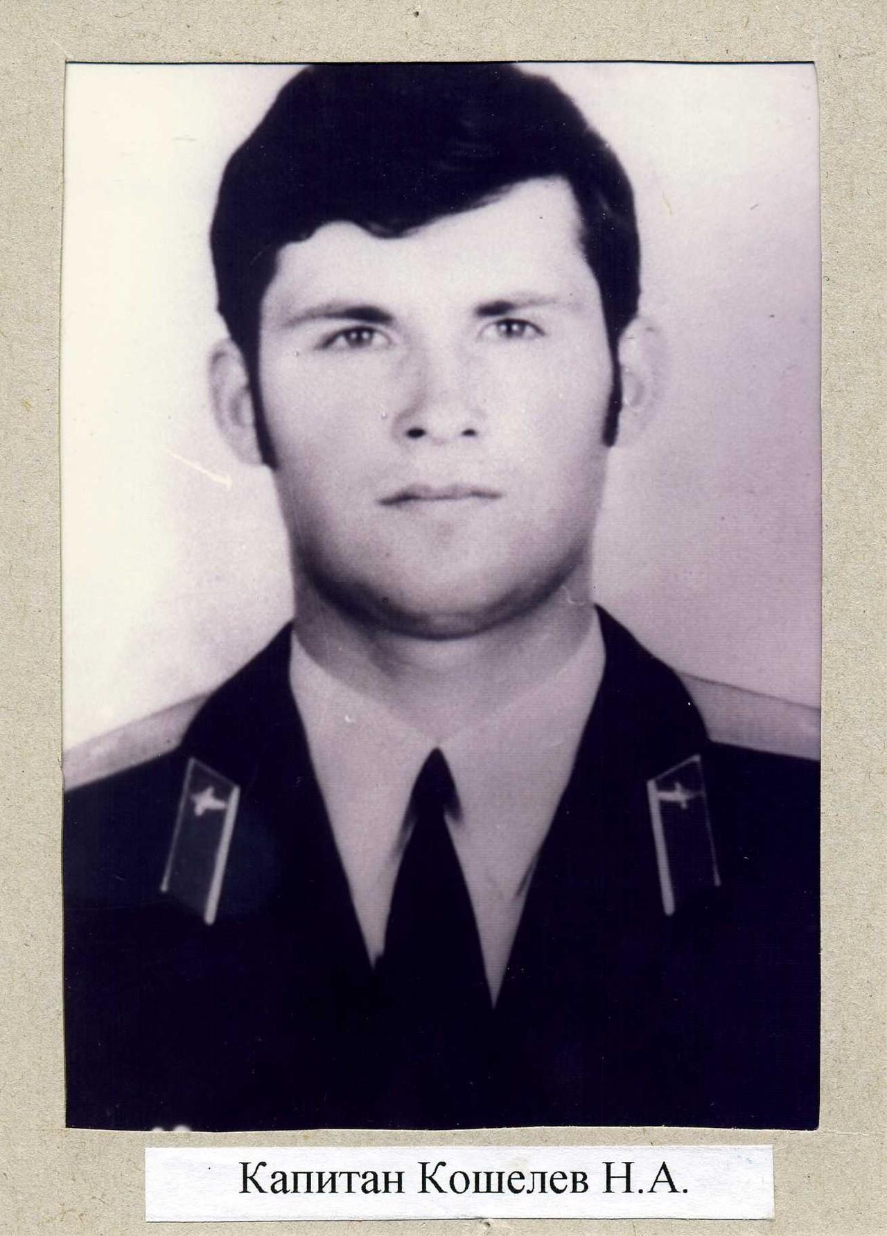 Кошелев Николай Алексеевич