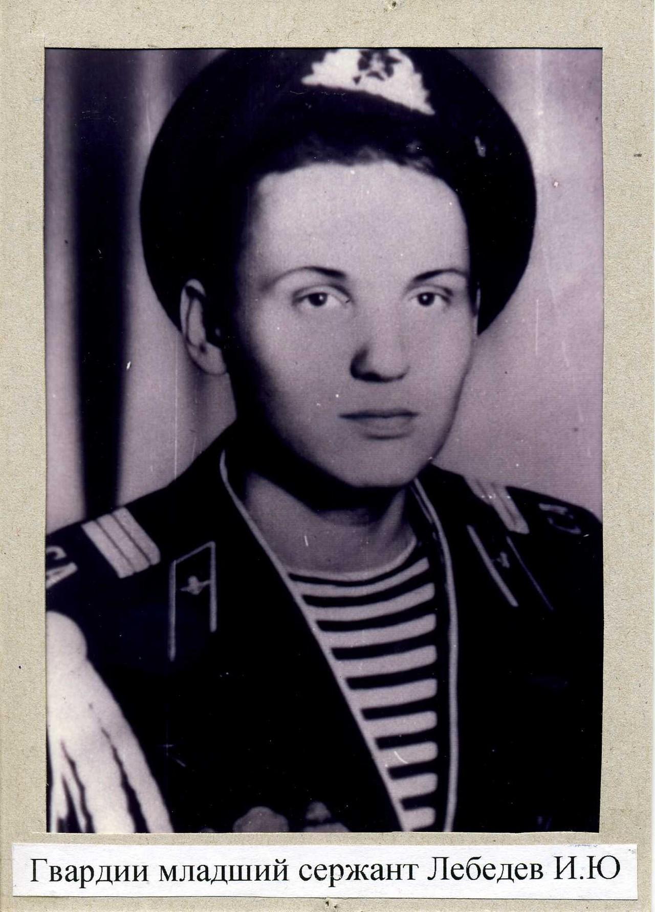 Лебедев Игорь Юрьевич