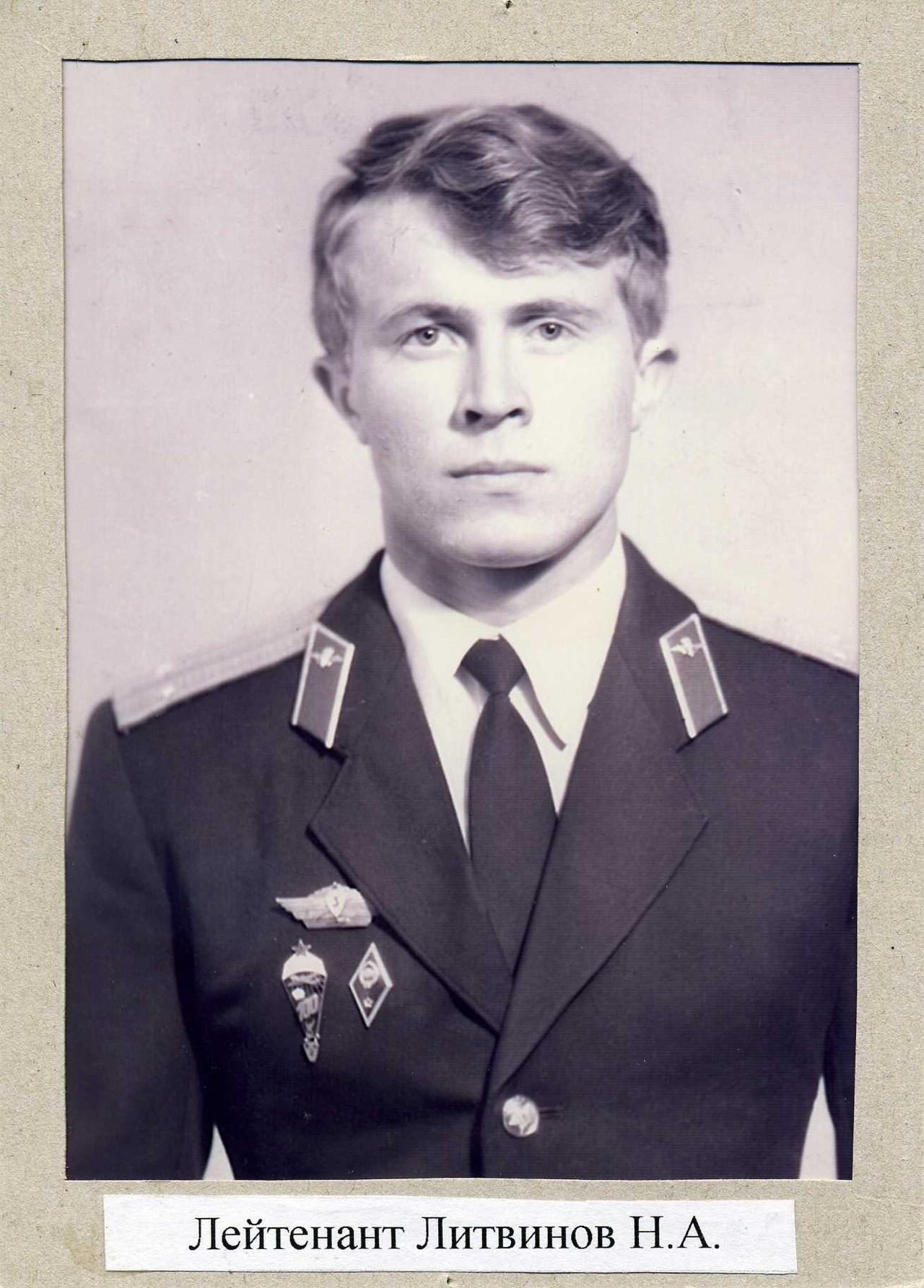 Литвинов Николай Александрович
