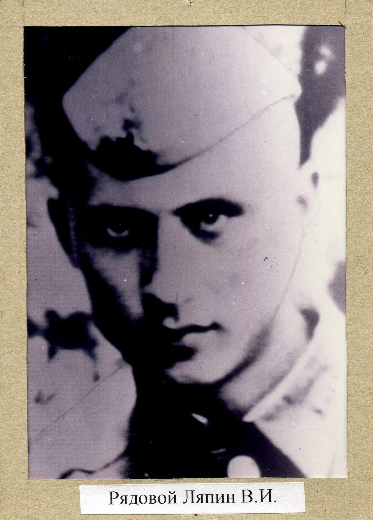 Ляпин Виктор Иванович