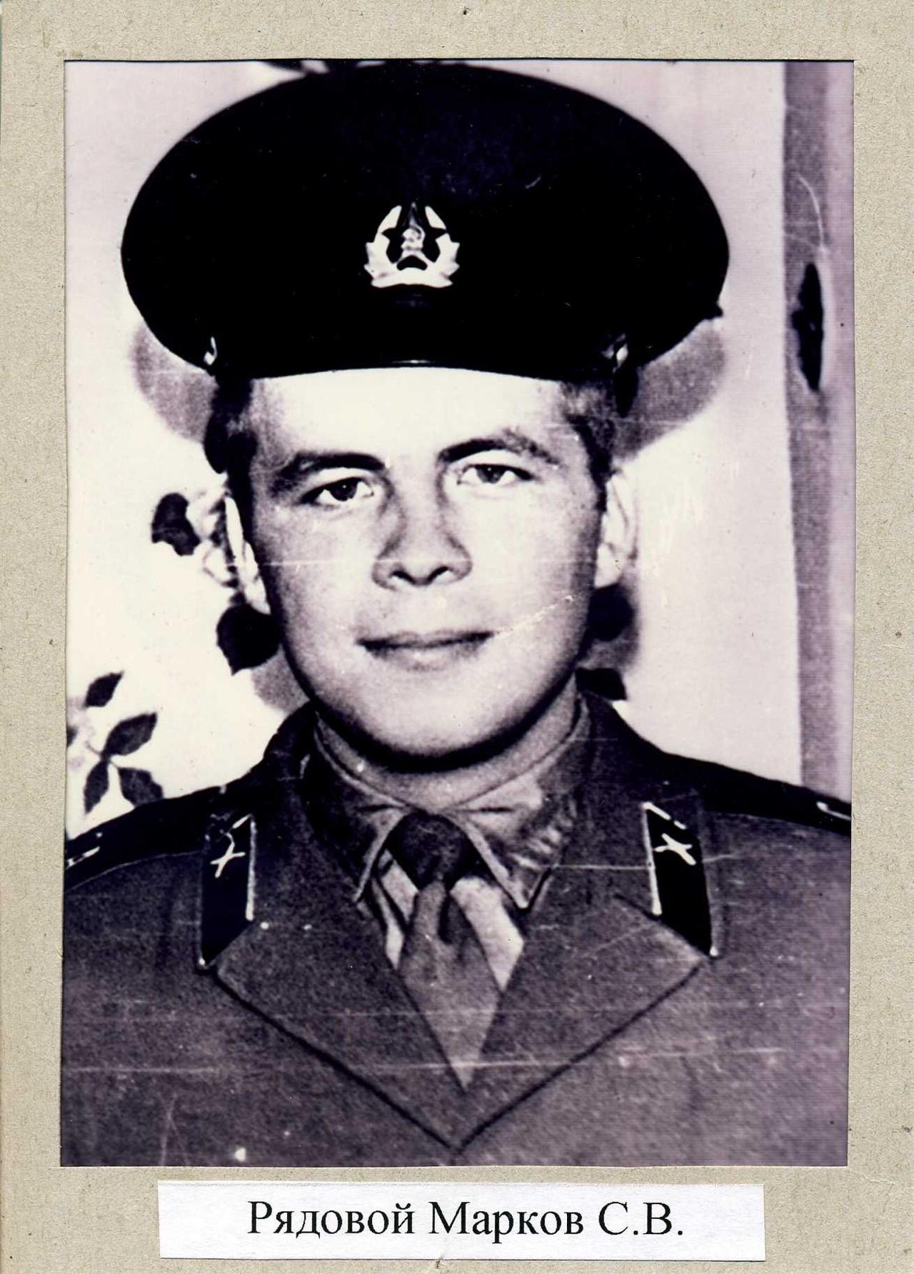 Марков Сергей Витальевич