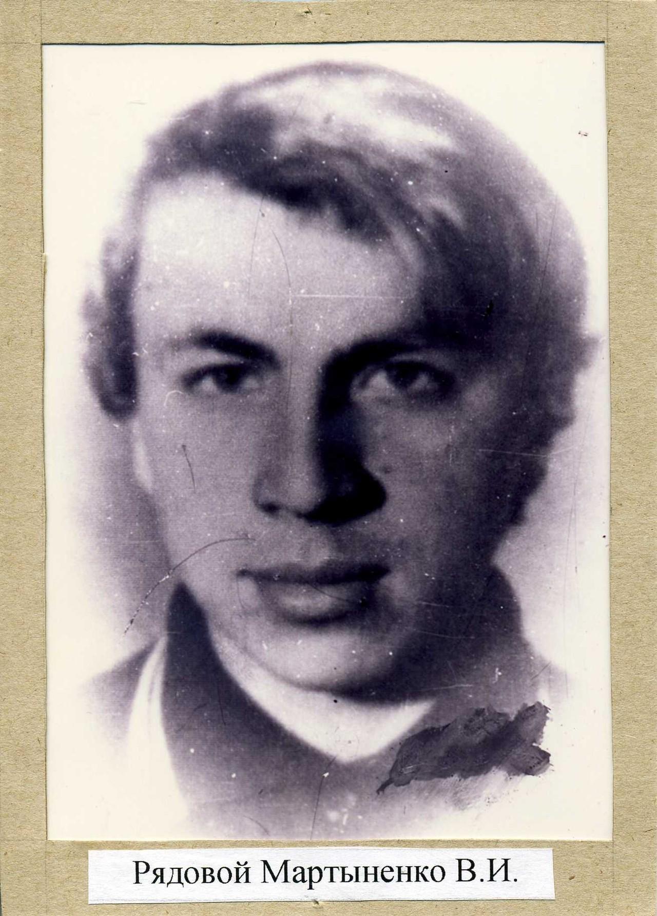 Мартыненко Василий Иванович