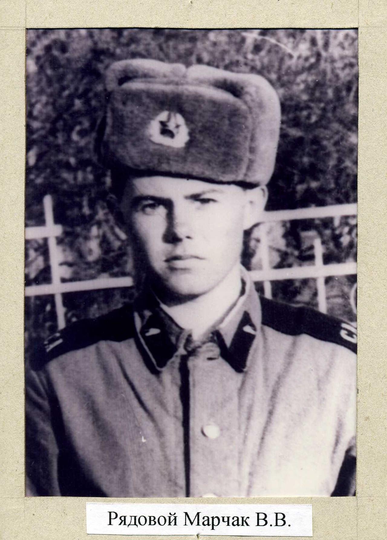 Марчак Владимир Владимирович