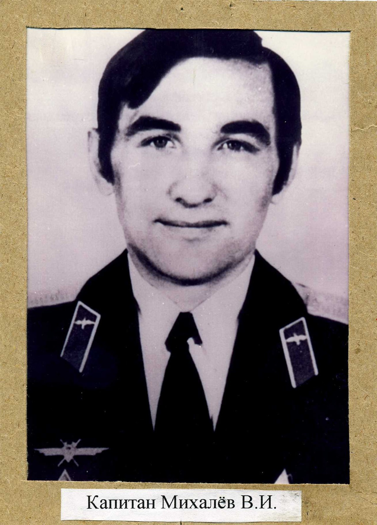 Михалев Виктор Иванович