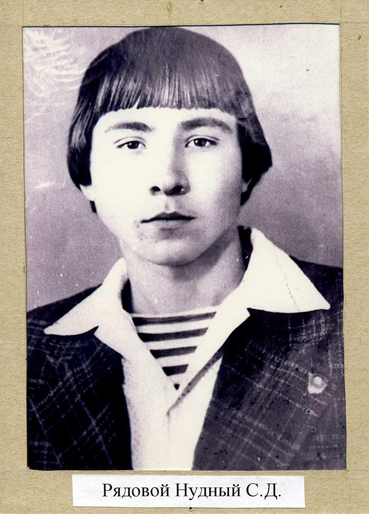 Нудный Сергей Дмитриевич