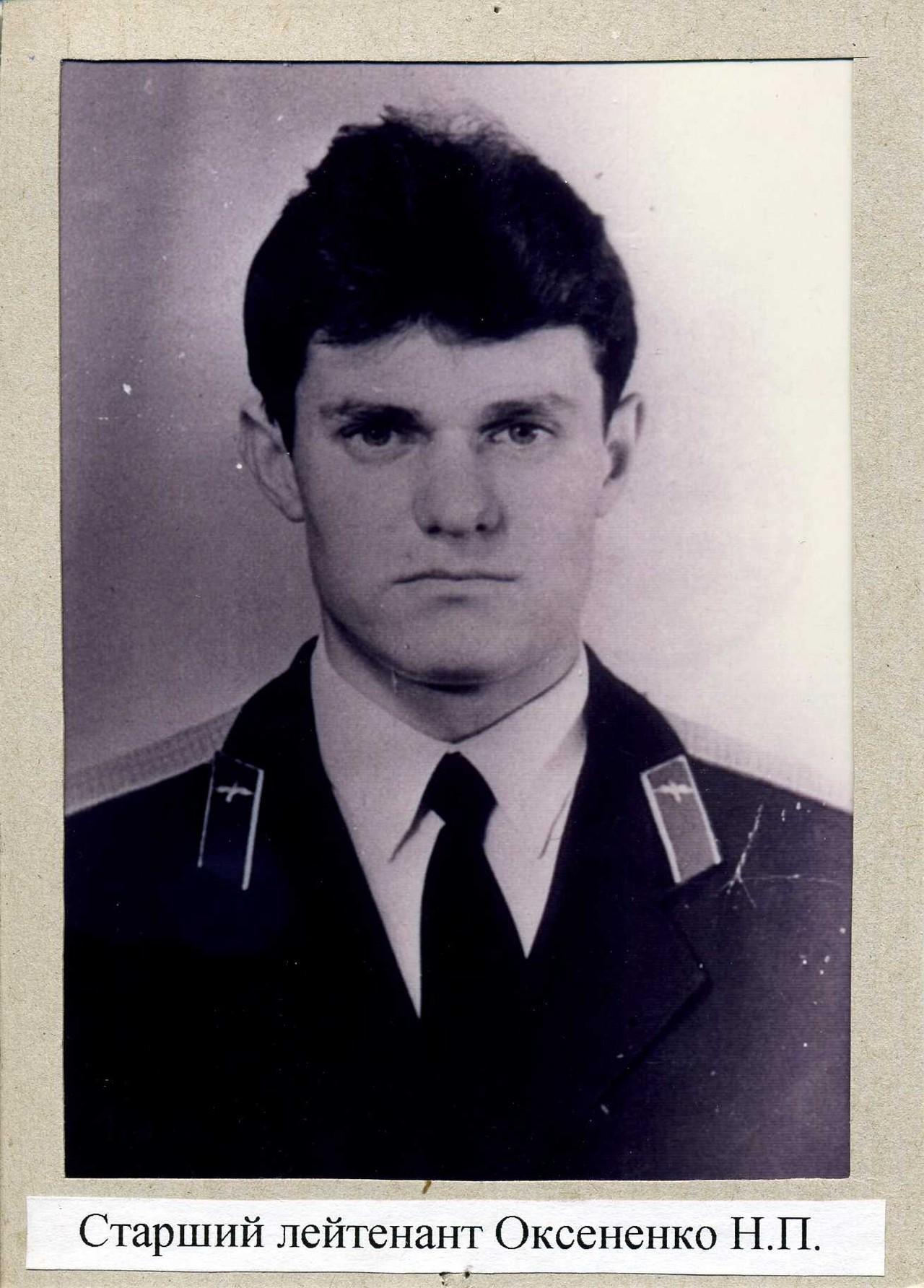 Оксененко Николай Петрович