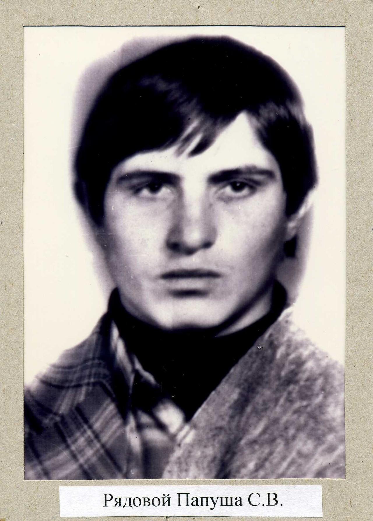 Папуша Сергей Васильевич