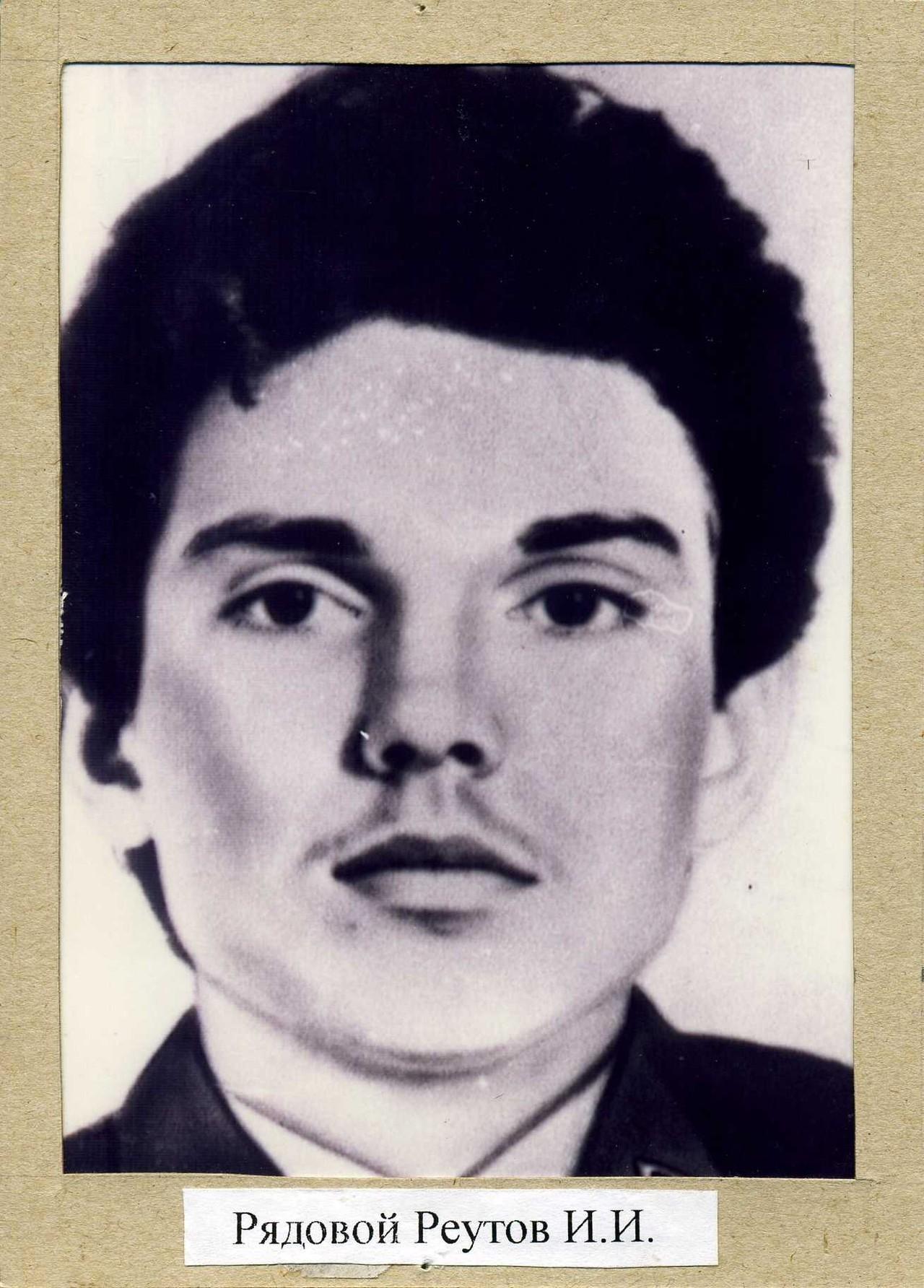 Реутов Иван Иванович