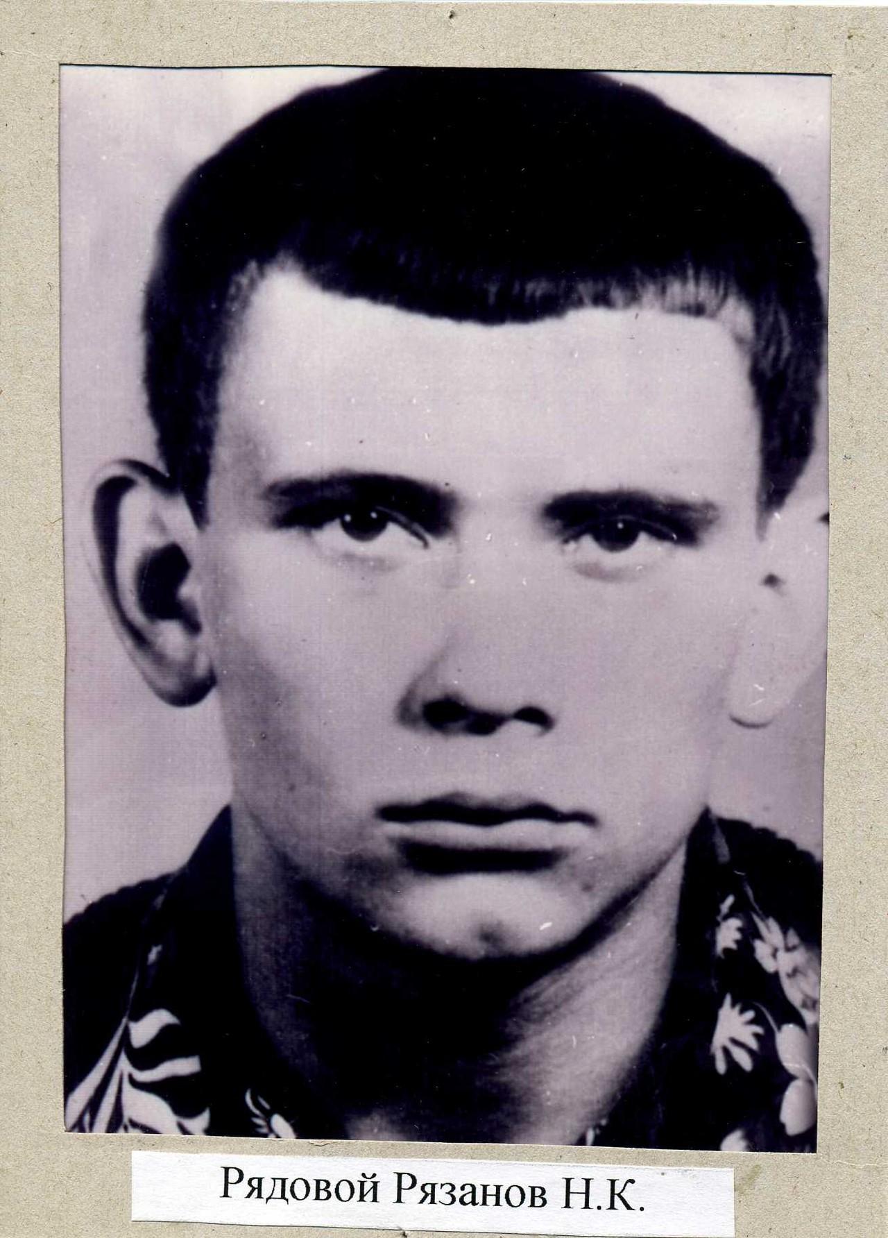 Рязанов Николай Константинович