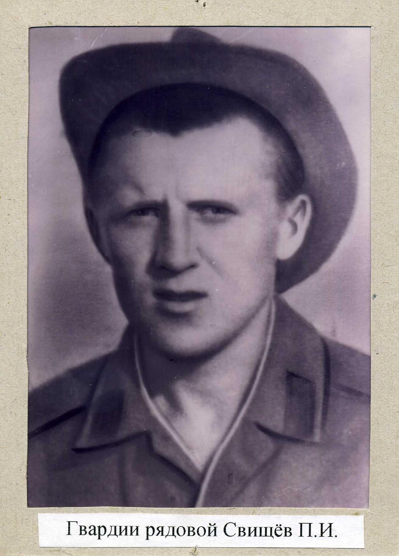 Свищев Петр Иванович