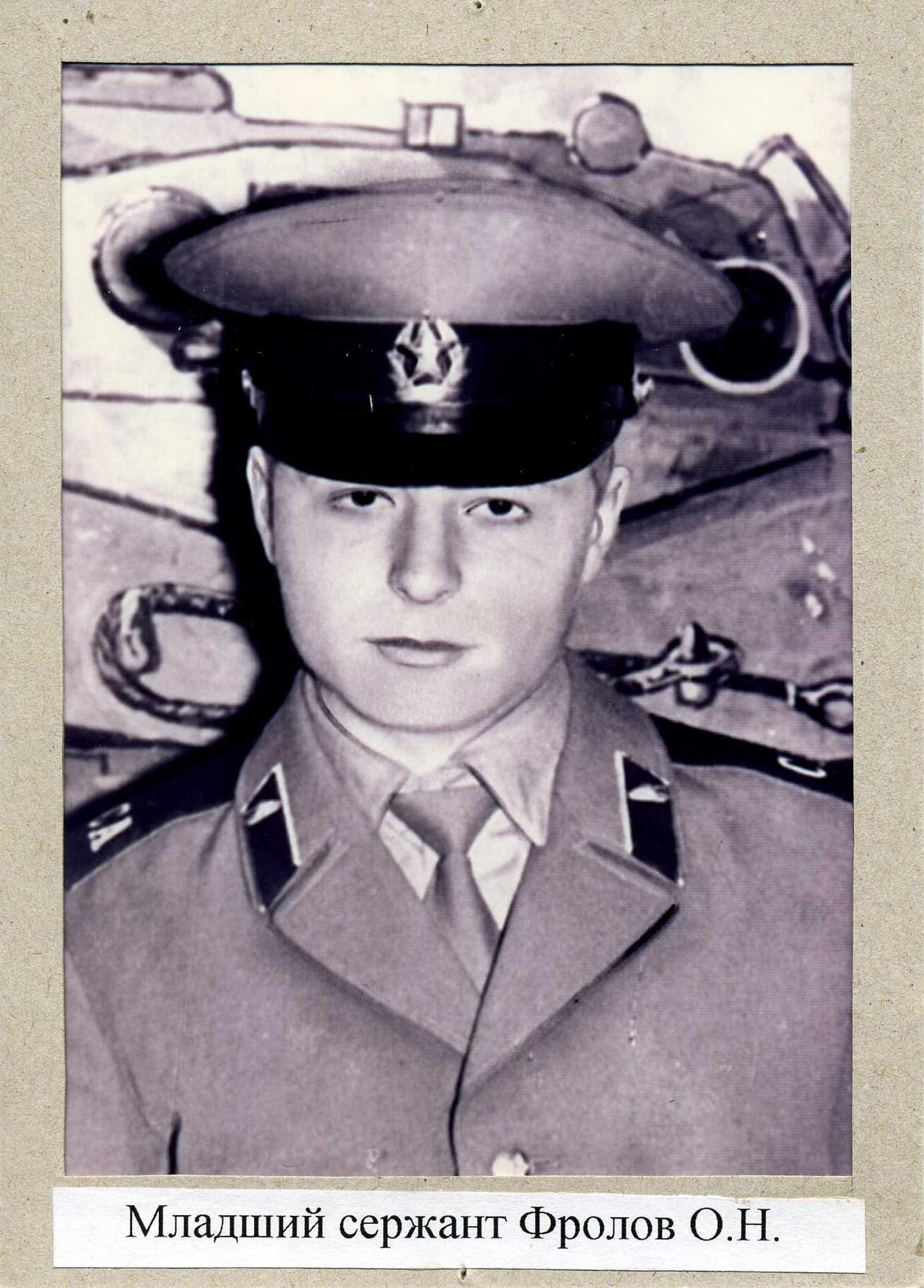 Фролов Олег Николаевич