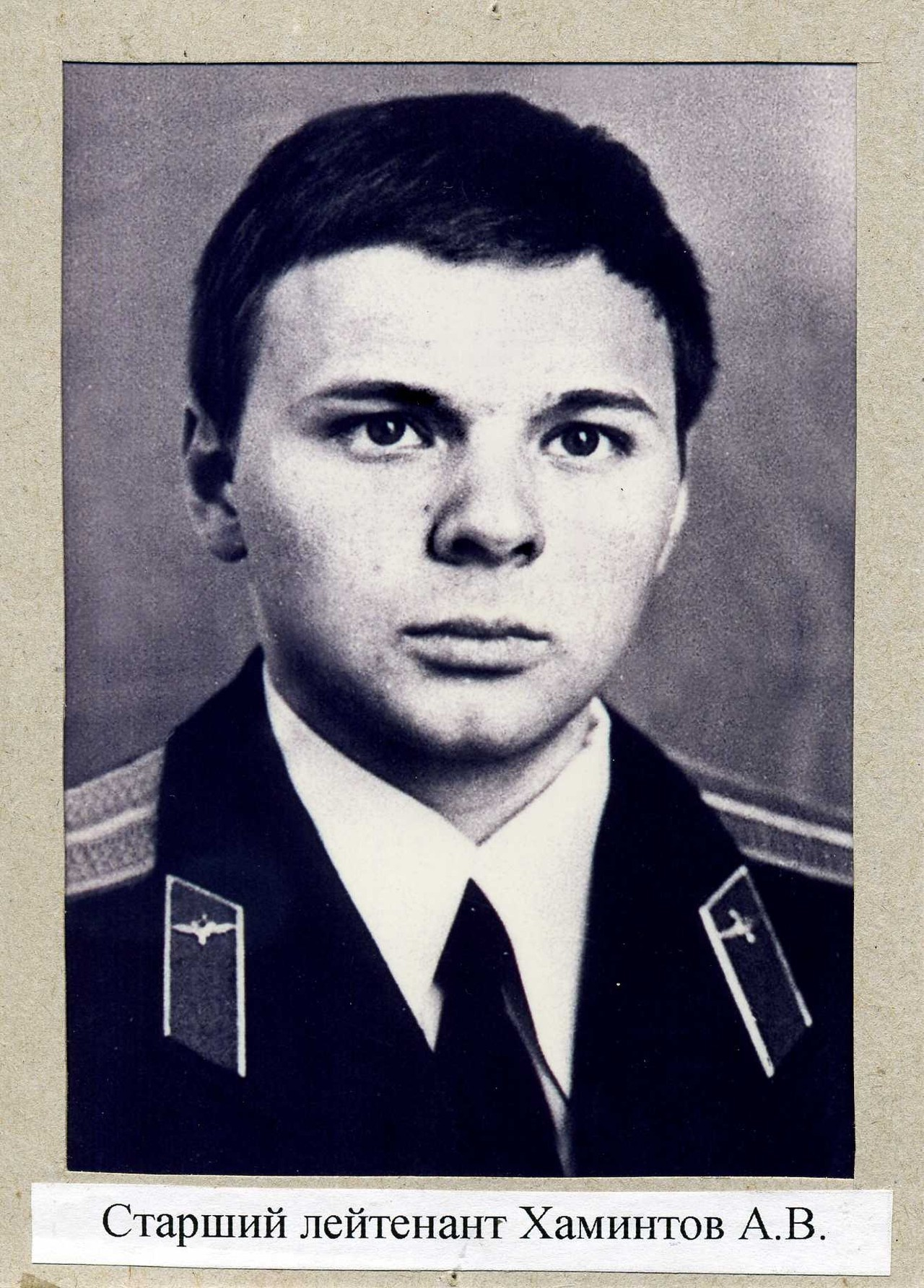 Хаминтов Александр Викторович