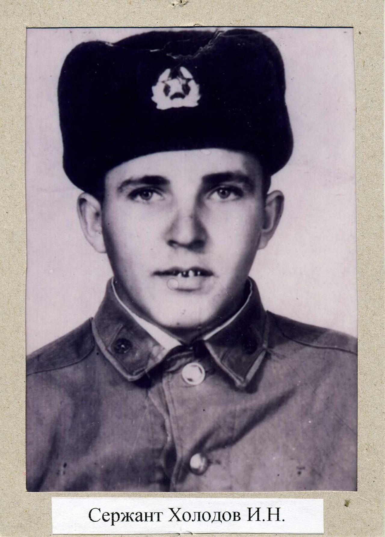 Холодов Игорь Николаевич
