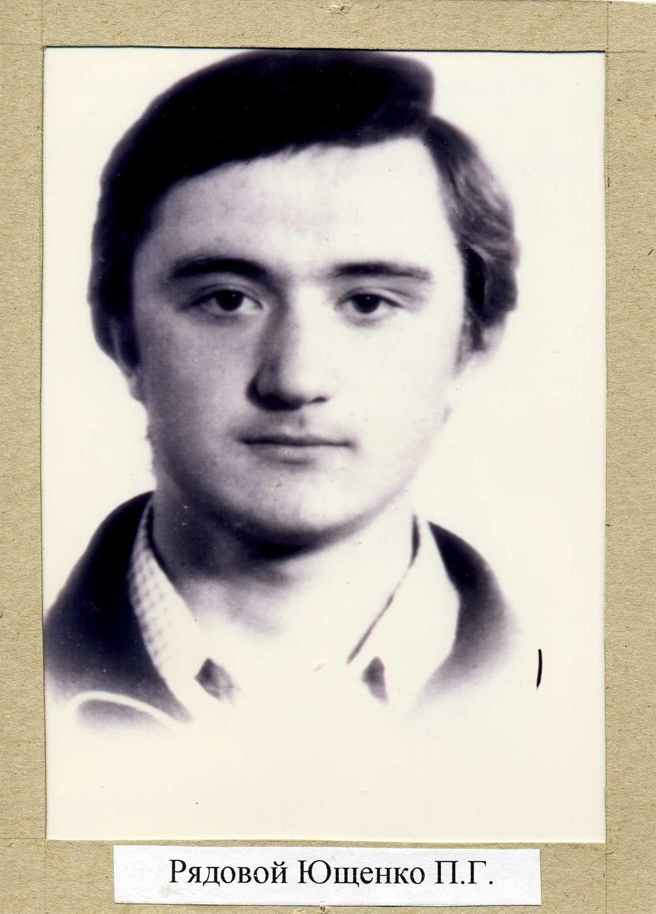 Ющенко Павел Гргорьевич
