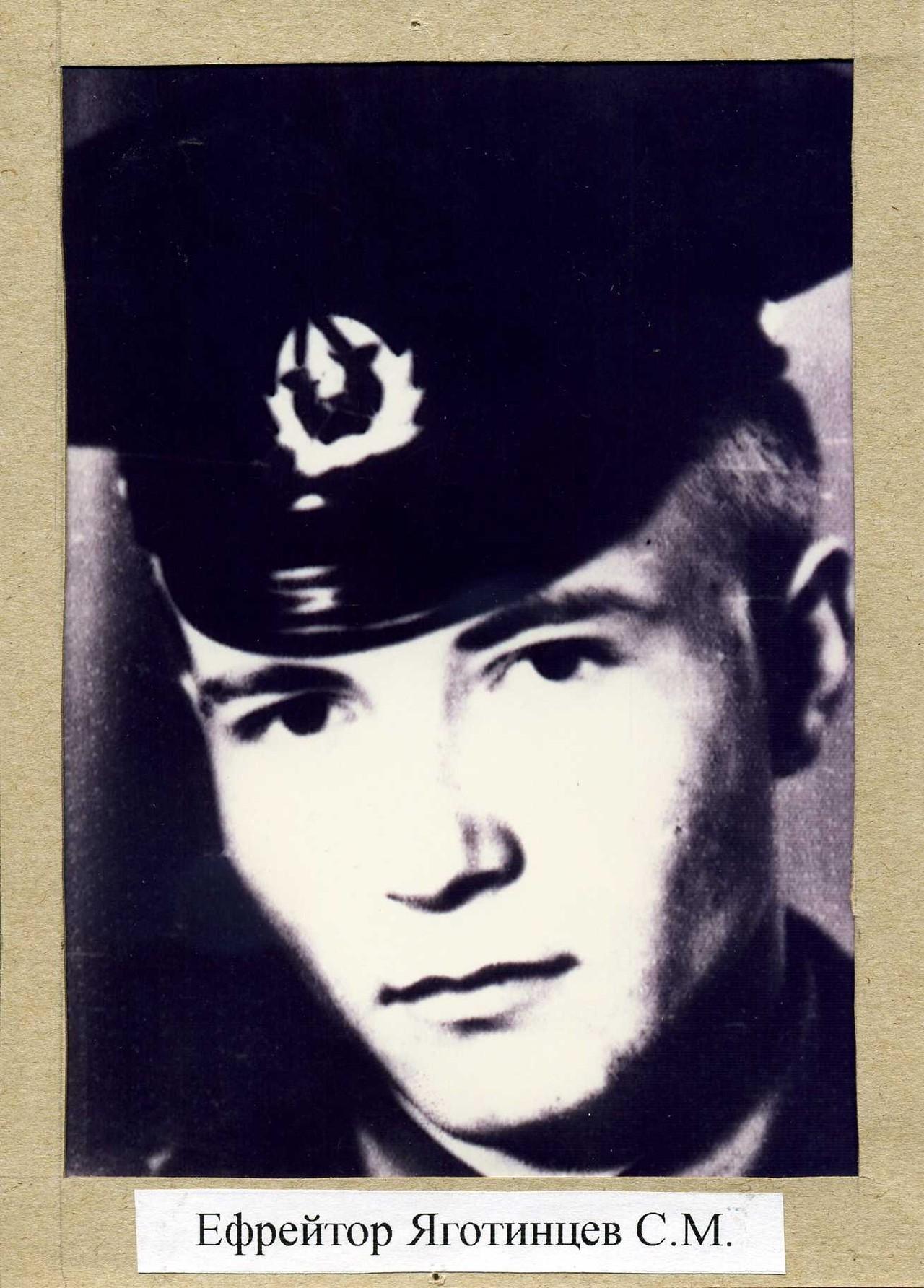 Яготинцев Сергей Михайлович