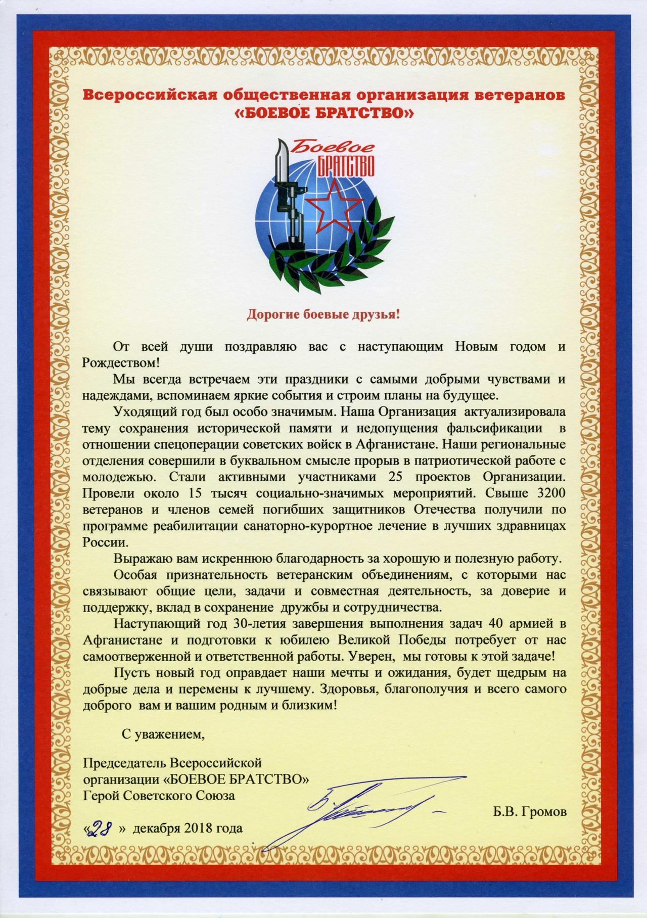 Поздравления Б.В.  Громова с  Новым годом и Рождеством!
