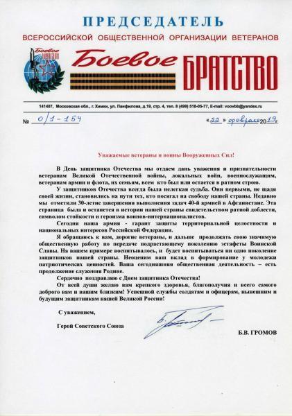 Поздравления председателя ВООВ