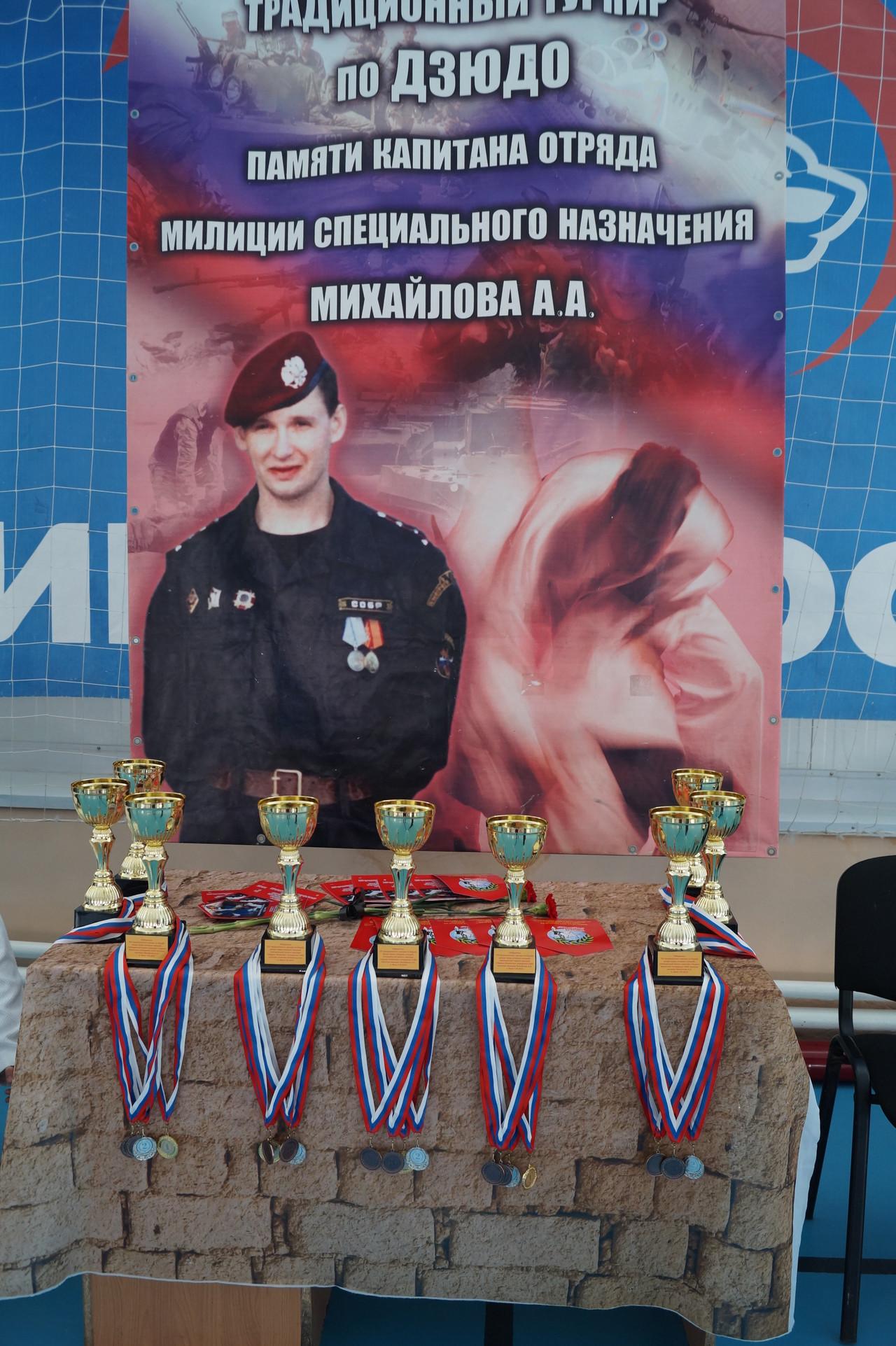Традиционный турнир по дзюдо, посвященный памяти капитана милиции Алексея Михайлова