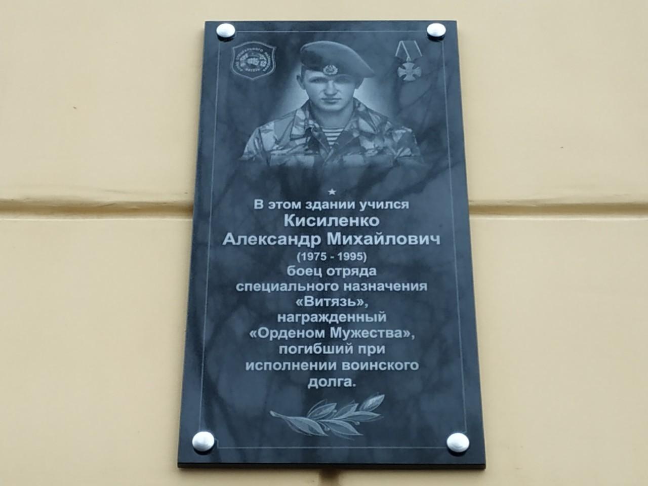 Открытие мемориальной доски А.М. Кисиленко
