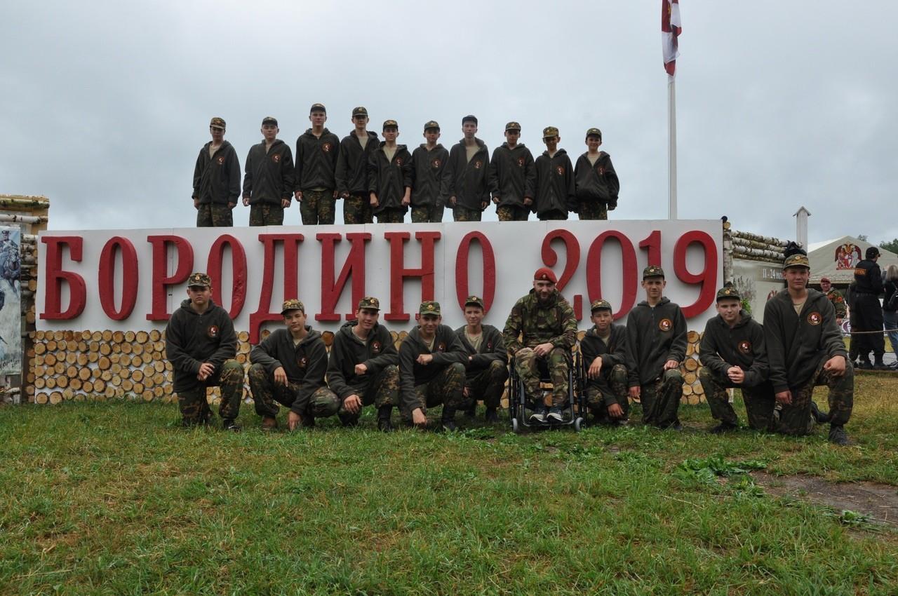 Бородино 2019