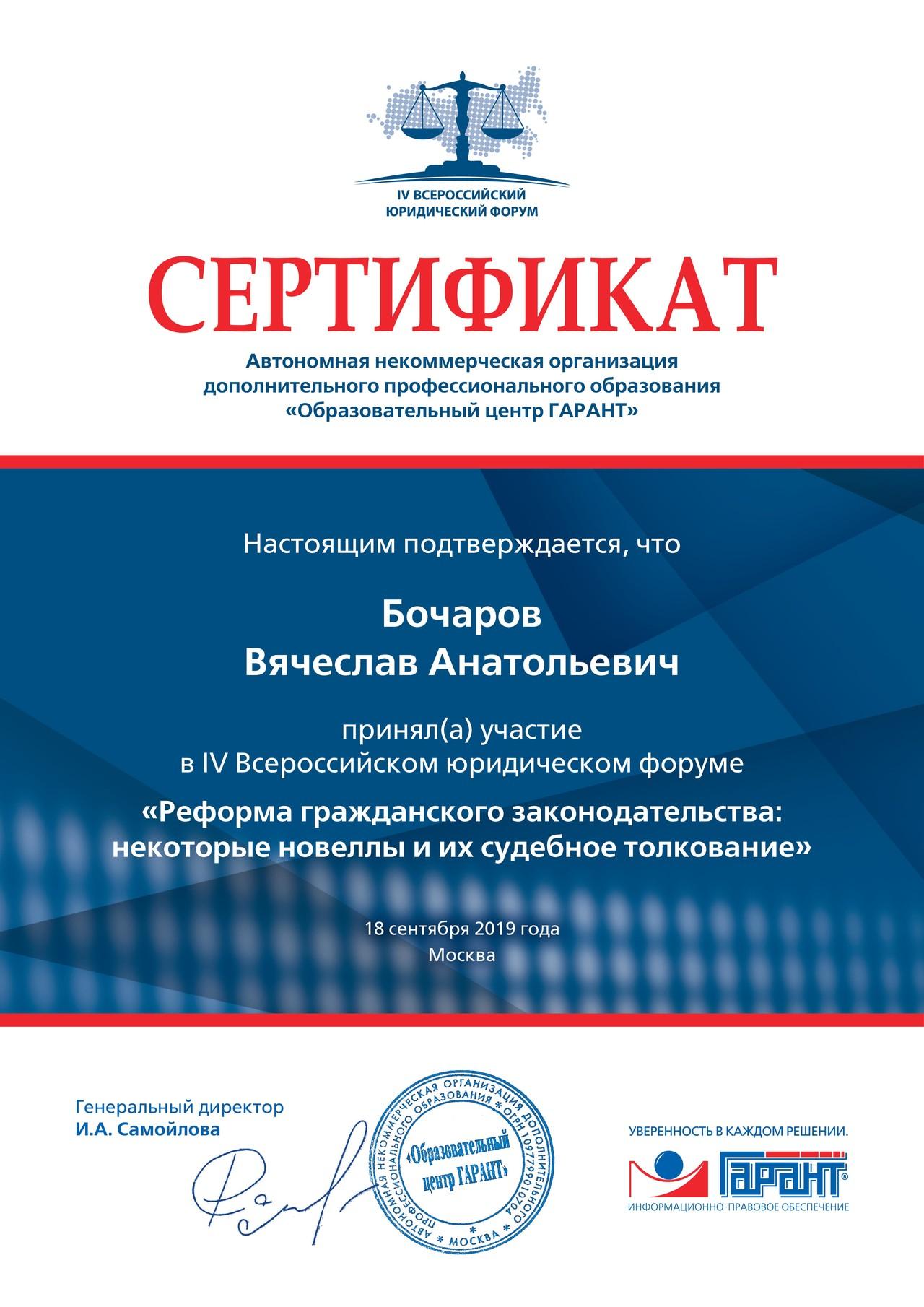 Помощник руководителя Правового центра «Точка опоры» принял участие в IV Всероссийском юридическом форуме