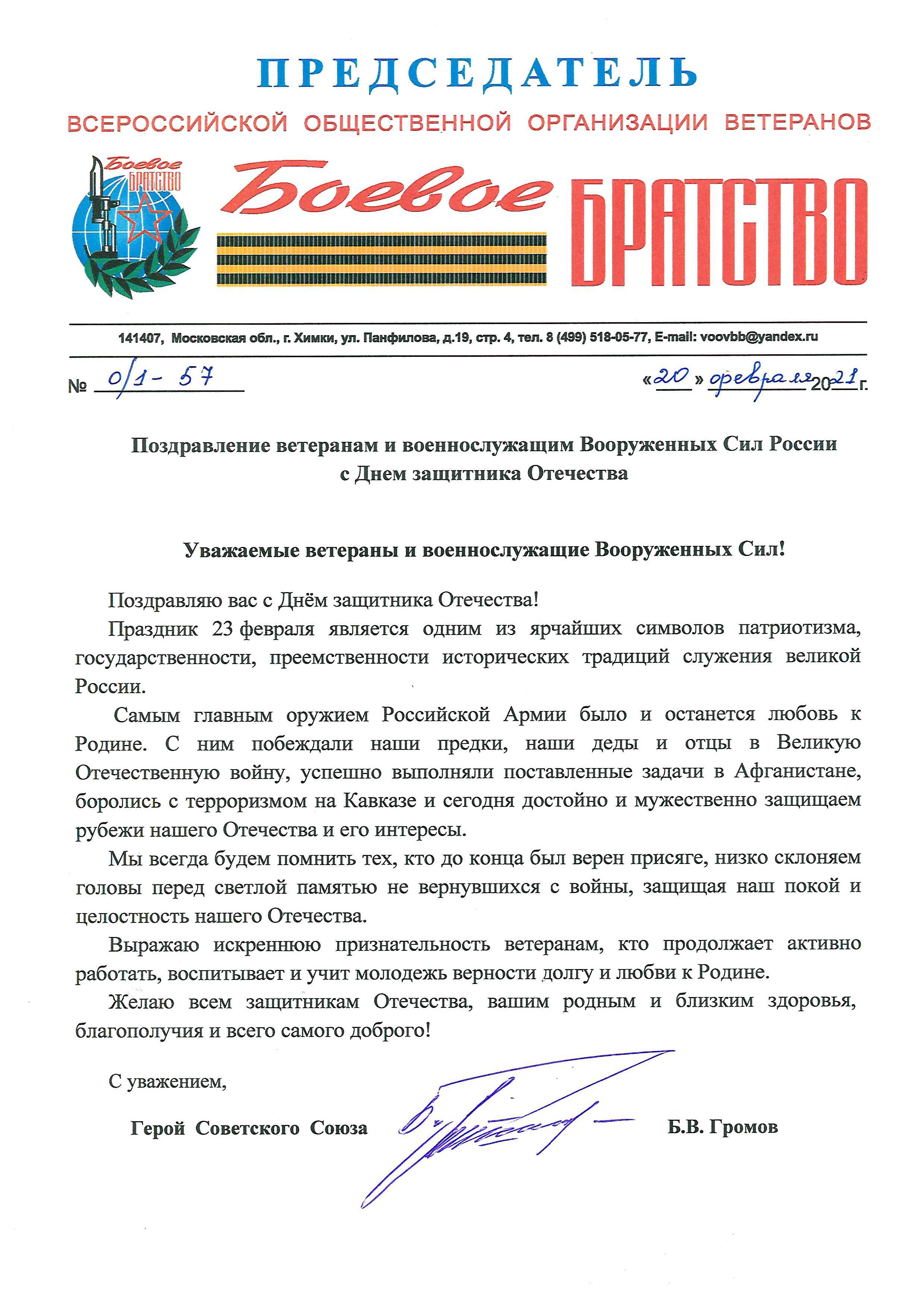 Борис Громов поздравляет ветеранов и военнослужащих Вооруженных Сил России с Днем защитника Отечества