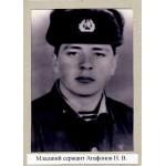 Агафонов Николай Викторович