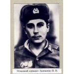Акименко Валерий Владимирович