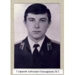 Бондаренко Валерий Григорьевич