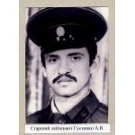 Густенко Александр Владимирович