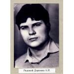 Доронин Александр Иванович
