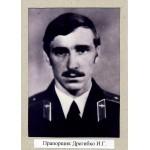 Дрегибко Иван Григорьевич