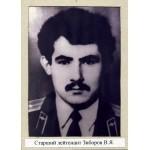 Зиборов Владимир Яковлевич