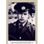 Каменский Сергей Александрович