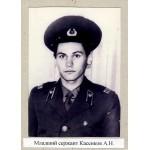 Касенков Анатолий Николаевич