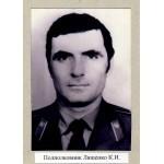 Ляшенко Константин Иванович