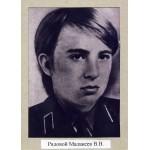 Малакеев Владимир Владимирович