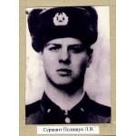 Полищук Леонид Викторович