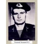 Чеченев Вадим Леонидович