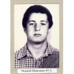 Шепеленко Юрий Алексеевич
